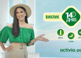 Activia Challenge