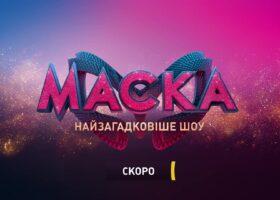 MASKA Promo